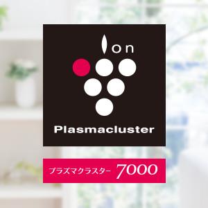 プラズマクラスター7000搭載