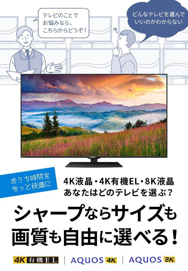 液晶 テレビ シャープ