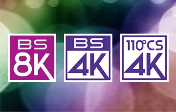 イメージ画像:新4K8K衛星放送の受信に対応した8Kチューナーを内蔵