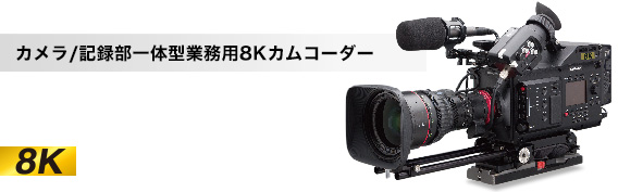 8Kカムコーダー<8C-B60A>