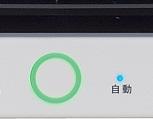 クリーンサインモニター