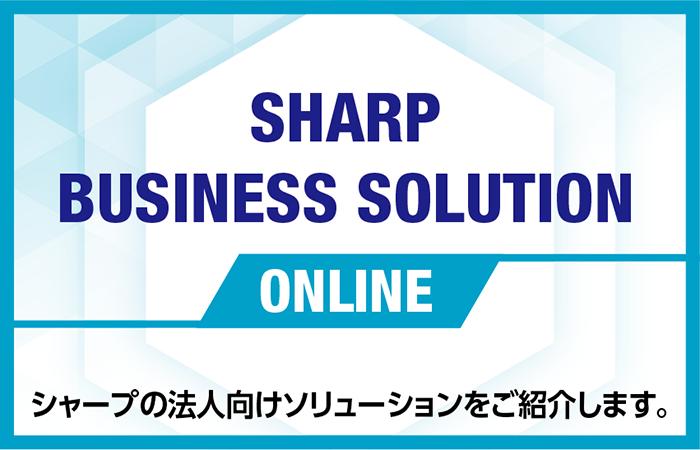 【SHARP BUSINESS SOLUTION ONLINE】 シャープの法人向けソリューションをご紹介します。