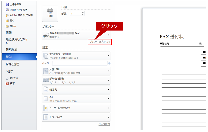 wordやex オフィスソリューション シャープ