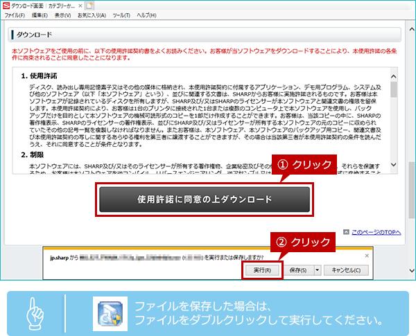 pc faxド オフィスソリューション シャープ