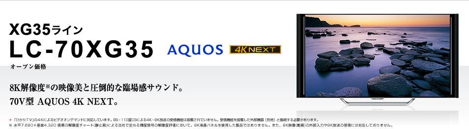 8K解像度※の映像美と圧倒的な臨場感サウンド。70V型 AQUOS 4K NEXT。