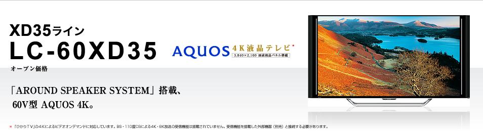 「AROUND SPEAKER SYSTEM」搭載、60V型 AQUOS 4K。