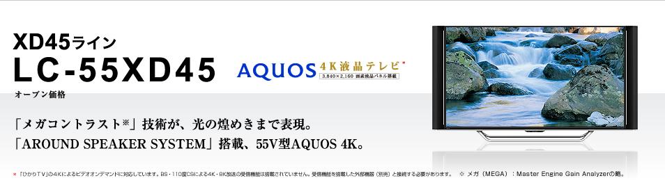 「メガコントラスト※1」技術が、光の煌めきまで表現。「AROUND SPEAKER SYSTEM」搭載、55V型AQUOS 4K。