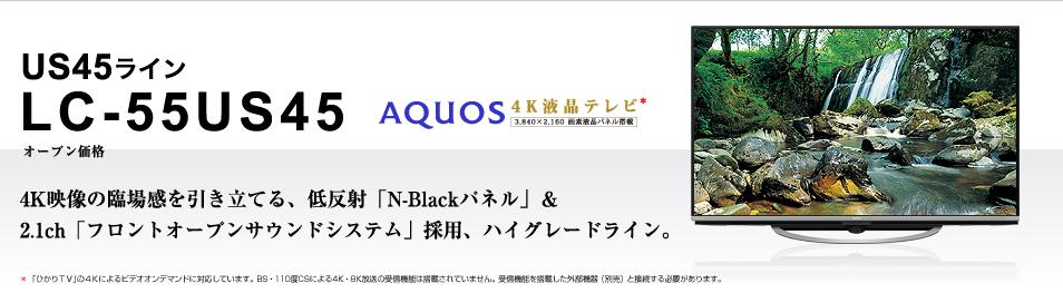 4K映像の臨場感を引き立てる、低反射「N-Blackパネル」&2.1ch「フロントオープンサウンドシステム」採用、ハイグレードライン。