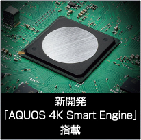 新開発「AQUOS 4K Smart Engine」搭載