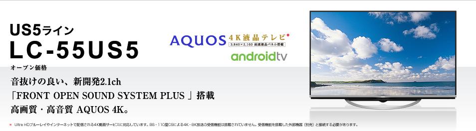 音抜けの良い、新開発2.1ch「FRONT OPEN SOUND SYSTEM PLUS 」搭載高画質・高音質 AQUOS 4K。