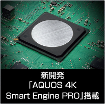 新開発「AQUOS 4K Smart Engine Pro」搭載