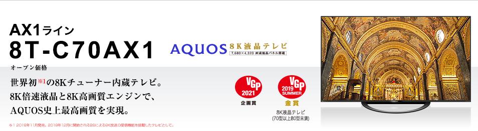 세계 최초의 8K 튜너 내장 TV.  8K 배속 액정 및 8K 고화질 엔진에서 AQUOS 사상 최고 화질을 실현.