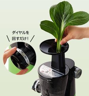 葉物野菜が丸ごと絞れる