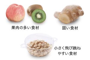 果肉の多い食材、固い食材、小さく飛び跳ねやすい食材も絞れる