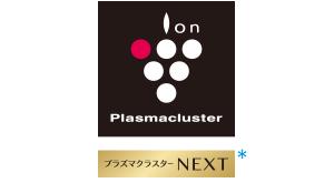 プラズマクラスターNEXT