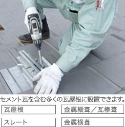 セメント瓦を含む多くの瓦屋根に設置できます。「瓦屋根/スレート/金属縦葺/瓦棒葺/金属横葺」