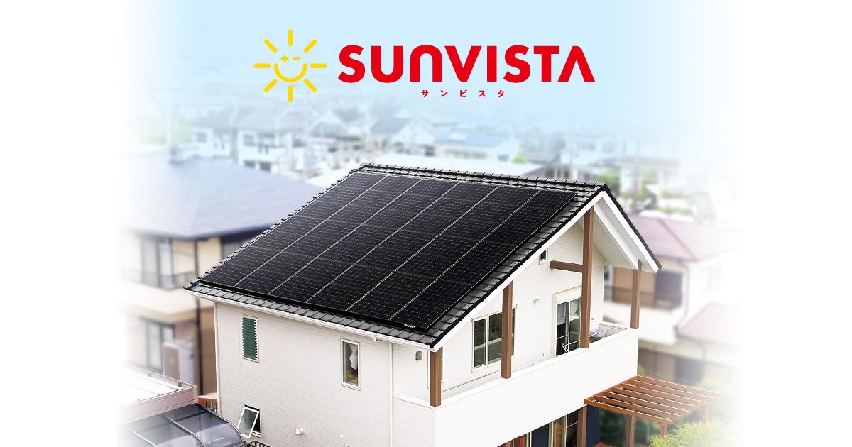 光 太陽 積水 ハウス 積水ハウスの電気代は高い?太陽光発電とエネファームの節約効果を検証してみた ともくらし