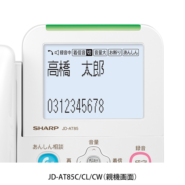 JD-AT85C/CL/CW(親機画面)