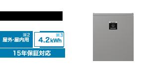JH-WB1621:屋外・屋内用※1/4.2kWh※2/15年保証対応