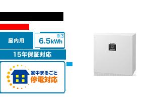 JH-WB1711:屋内用/6.5kWh※2/15年保証対応