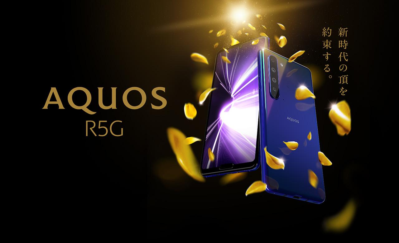 Aquos R5g スペシャルサイト スマートフォンaquos シャープ