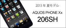 AQUOS PHONE Xx SoftBank 206SH