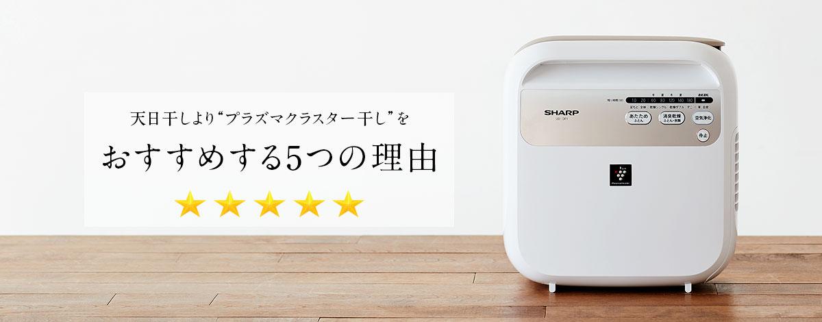 シャープ 布団 乾燥 機 価格.com - シャープ UD-CF1