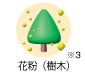 花粉(樹木)