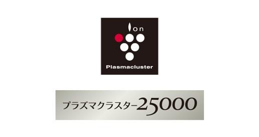 プラズマクラスター25000