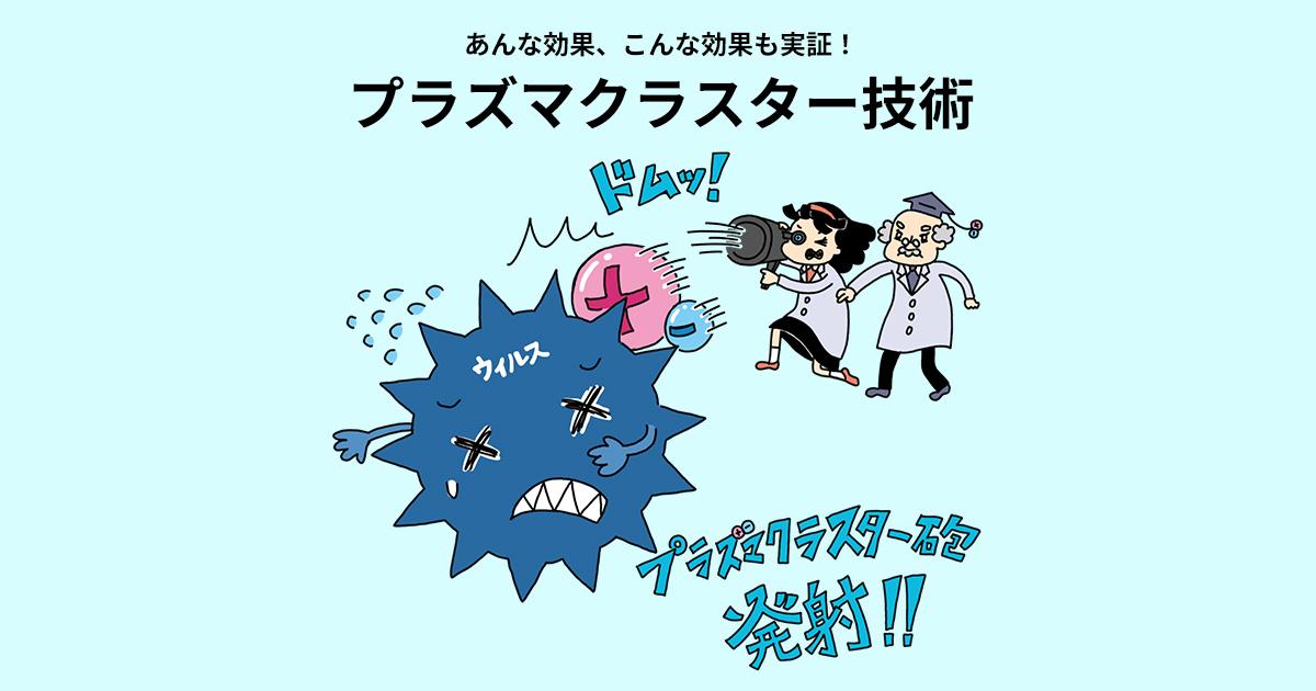 プラズマ クラスター コロナ ウイルス