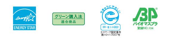 国際エネルギースタープログラムロゴマーク、グリーン購入法適合商品ロゴマーク、エコマーク認定商品ロゴマーク、バイオマスプラスチックロゴマーク