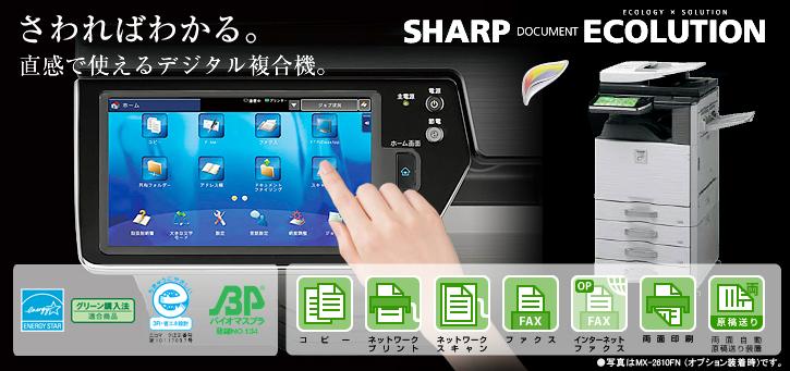 さわればわかる。直感で使えるデジタル複合機。コピー、ネットワークプリント、ネットワークスキャナー、ファクス、インターネットファクス(オプション)、両面印刷、両面自動原稿送り装置