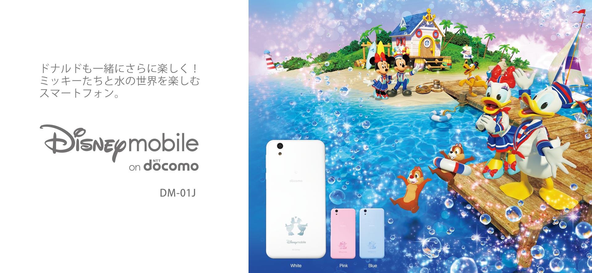 6a2e534e01 主な特長|Disney Mobile on docomo DM-01J|製品ラインアップ|AQUOS ...