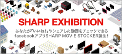 SHARP EXHIBITION �u�����ˁI�v������܂Ƃ߂ă`�F�b�N�ł��� Facebook�A�v���z�M��!