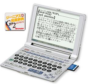 電子 辞書 中国 語