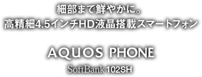 AQUOS PHONE SoftBank 102SH