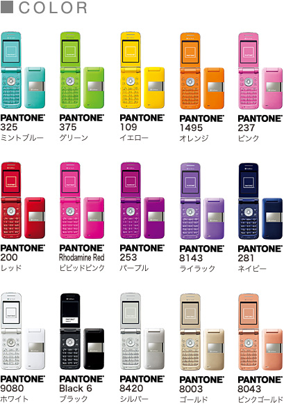 SoftBank 830SH|COLOR