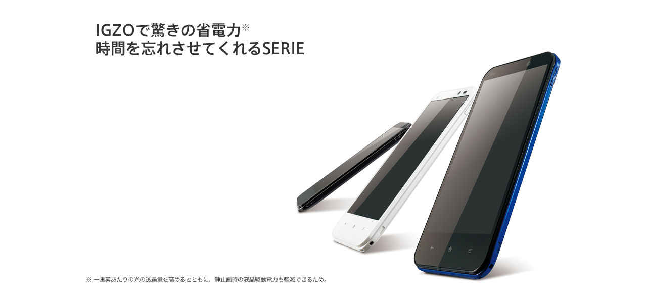 http://www.sharp.co.jp/products/shl22/images/img_top_mainimg.jpg