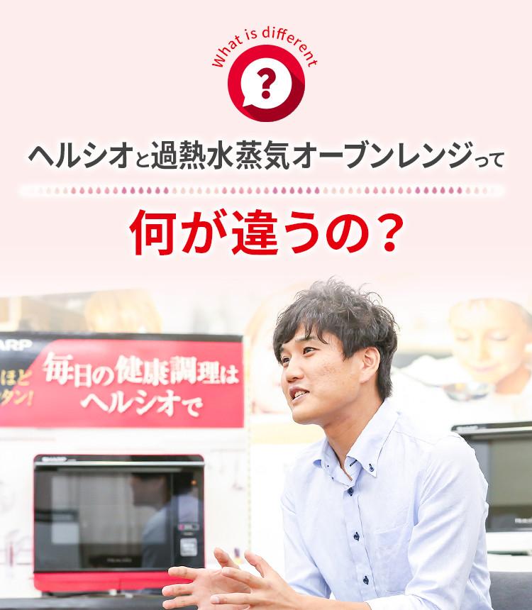 過熱 水蒸気 オーブン レンジ ASCII.jp:勝間和代が「ヘルシオをオーブンレンジとして買ってはいけ...