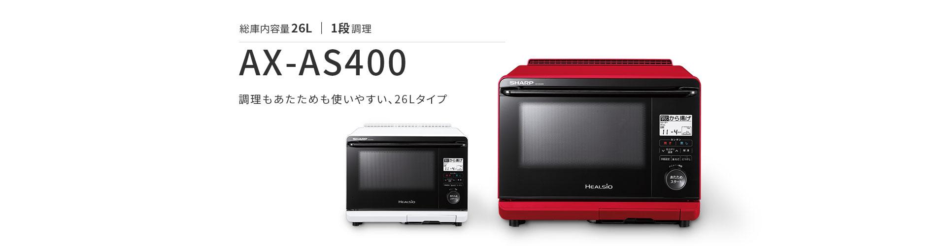 調理もあたためも使いやすい、26Lタイプ ウォーターオーブン ヘルシオ AX-AS400。