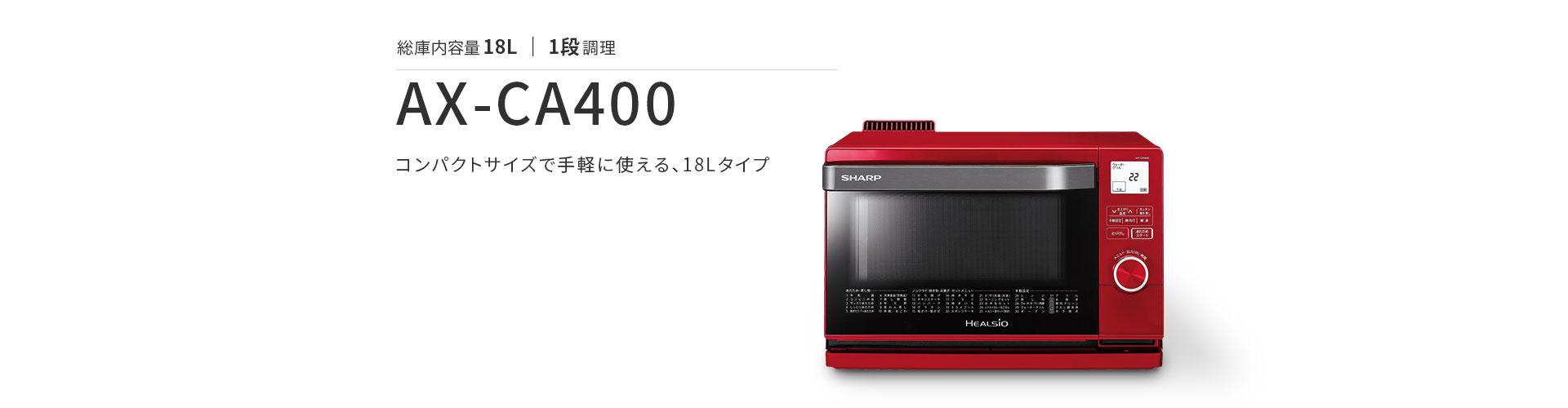 コンパクトサイズで手軽に使える、18Lタイプ ウォーターオーブン ヘルシオ AX-CA400