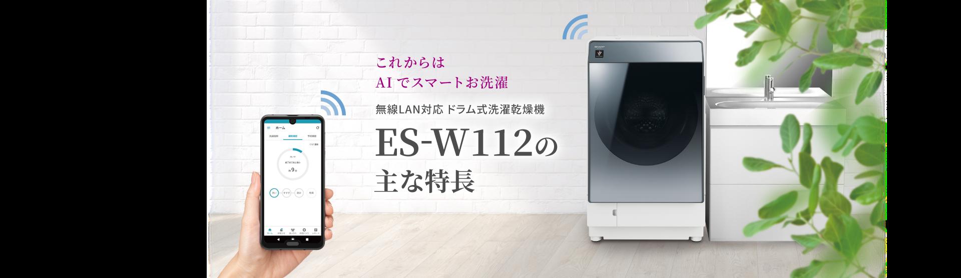 洗濯に関する様々な便利情報をお届け 無線LAN対応 ドラム式洗濯乾燥機 ES-W112の主な特長