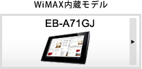 WiMAX内蔵モデル