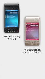 W-ZERO3 の画像